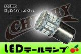 汎用S25 50SMD LEDテール球