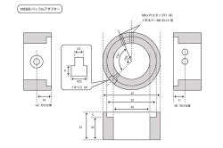 画像4: 【497】70パイショート管用 HM300バッフル取り付けアダプター